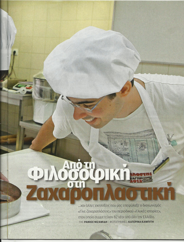 apo_ti_filosofiki_sti_zaxaroplastiki
