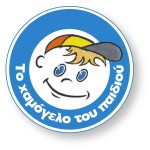 xamogelo_paidiou